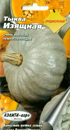 каталог сортов тыквы